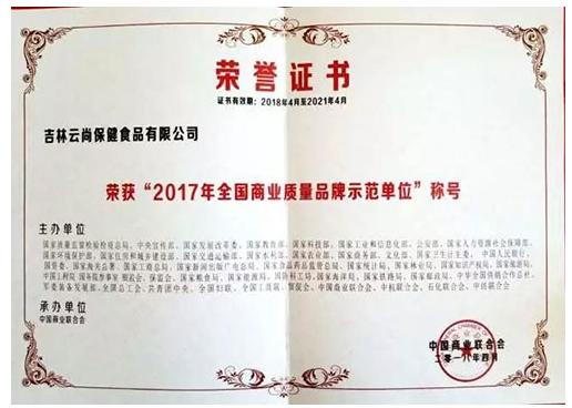 云尚总裁刘阳获国家42个部委权威部门表彰