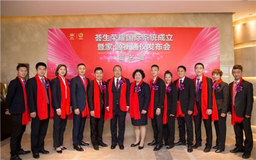 荟生荣耀国际系统成立暨家·源衡通仪新品发布会