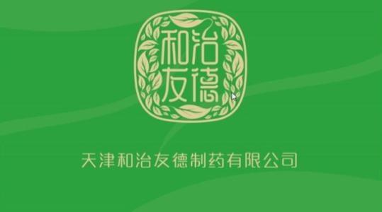 """和治友德荣获第七届世界健康产业大会""""科技创新奖"""""""