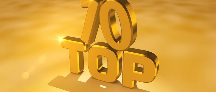 2018直销企业排行榜_国内直销公司排名,2018直销公司排名情况是怎样的