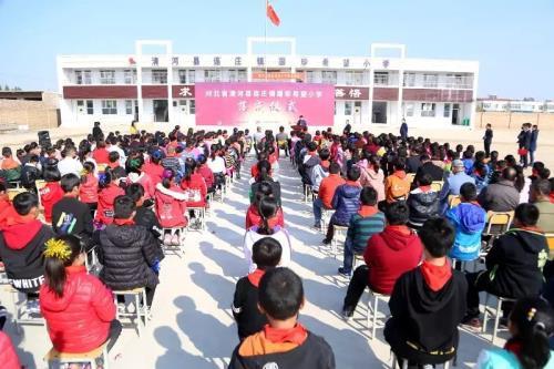 河北省连庄镇国珍希望小学落成仪式隆重举行