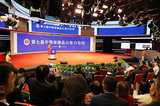 公司領導應邀出席第七屆中國保健品公信力論壇暨第七屆中國保健品公信力產品及品牌發布會
