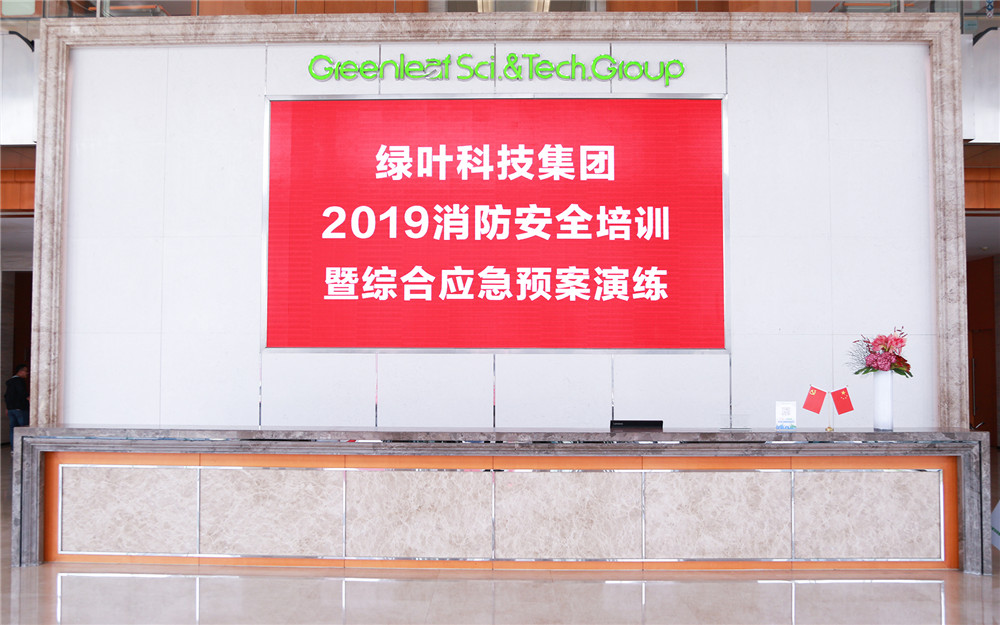 绿叶开展2019消防安全培训暨综合应急预案演练