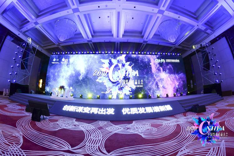 完美(中国)有限公司出席2019中国特殊食品大会