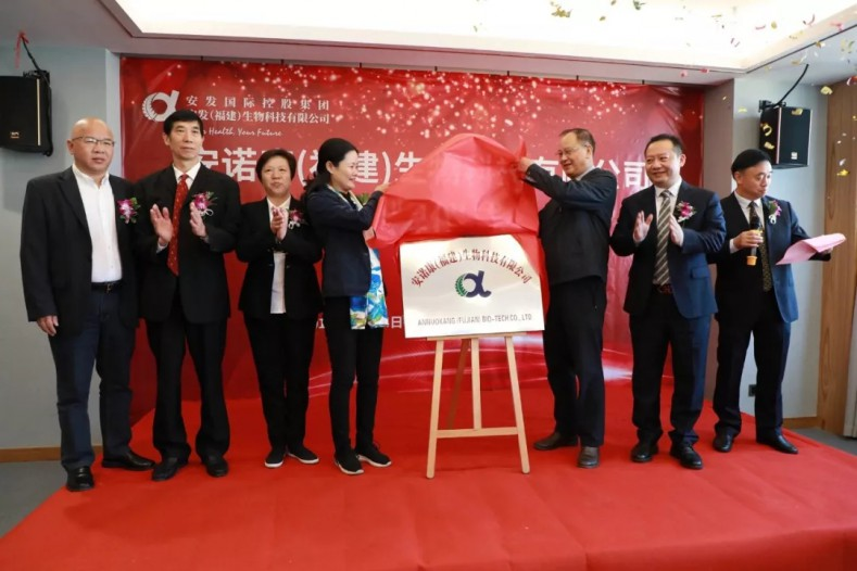 安发产业布局谱新篇 安诺康(福建)生物科技有限公司正式揭牌