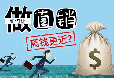 如何让做直销离钱更近?这些方法你试过吗?