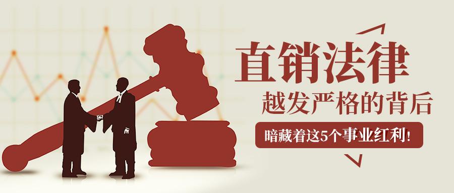 直销法律越发严格的背后,暗藏着这5个事业红利!