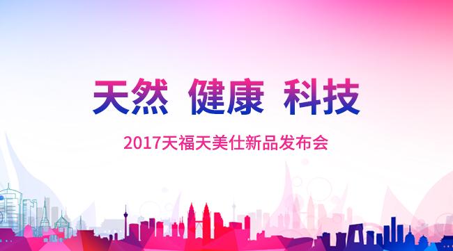 2017天福天美仕新品发布会