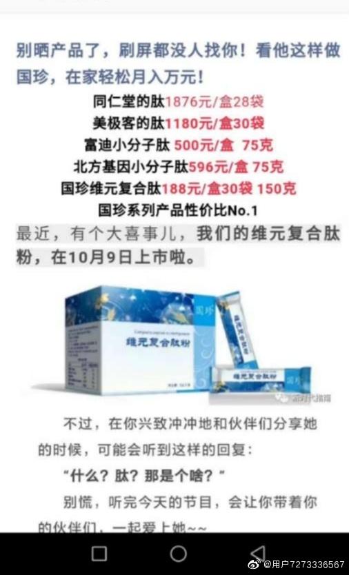 国珍(新时代)团队-国珍事业产品