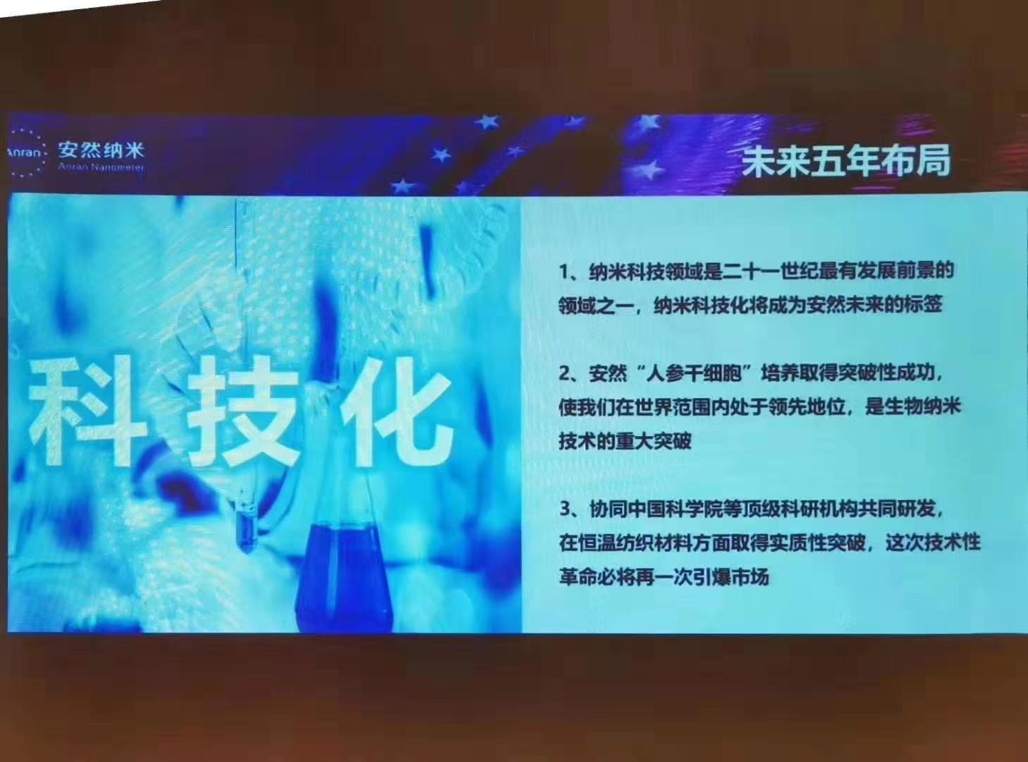 安然团队-2019南京年会