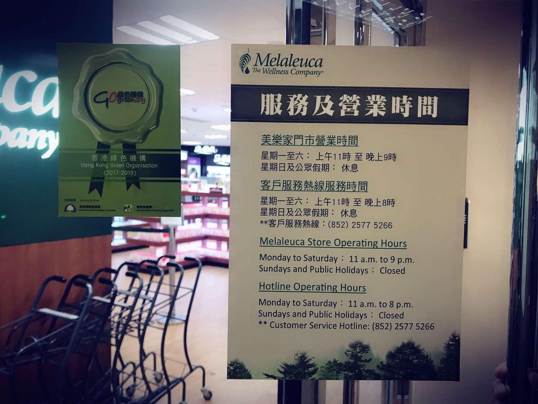 香港评为:绿色机