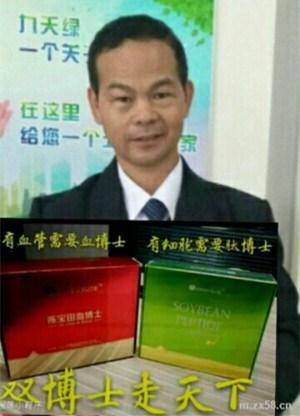 广西梧州九天绿直销人徐老师