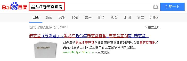 黑龙江春芝堂直销