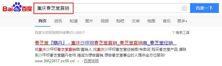 重庆春芝堂直销