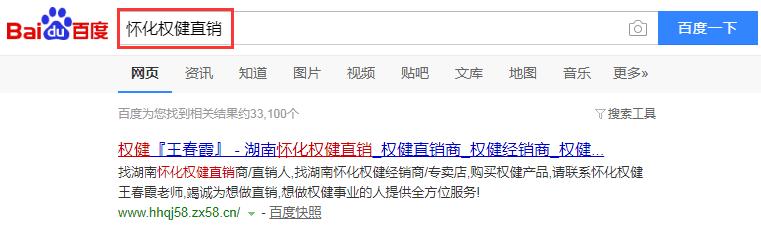"""恭喜王春霞的网站关键词""""怀化权健直销""""百度排名第一!"""