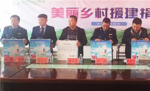 绿叶科技集团援建吉林公主岭美丽乡村建设