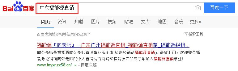 广东福能源直销
