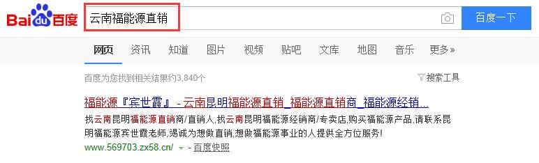 云南福能源直销