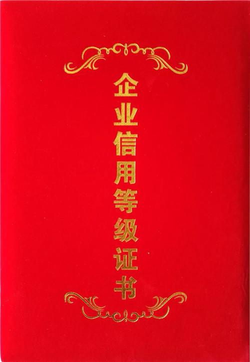 """康婷公司荣膺""""企业信用评价AAA级信用企业""""称号"""