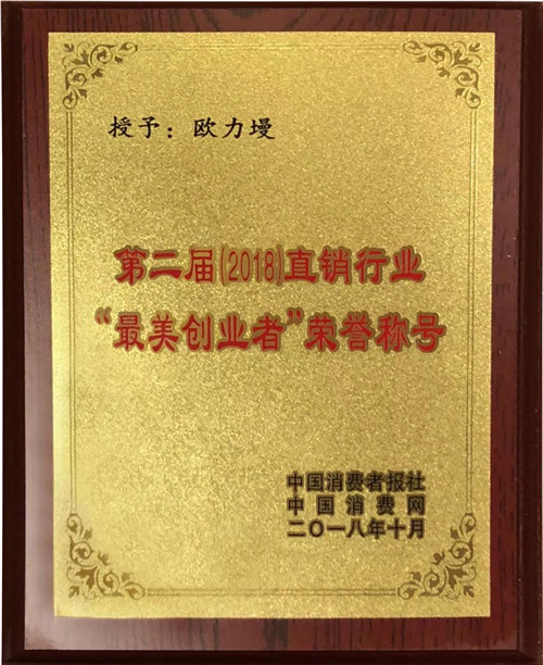 """热烈祝贺康婷公司代表荣获""""第二届(2018)直销行业'最美创业者'""""殊荣"""