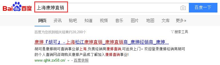 上海康婷直销