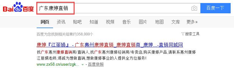 广东康婷直销