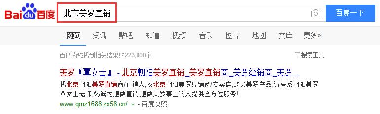 北京美罗直销