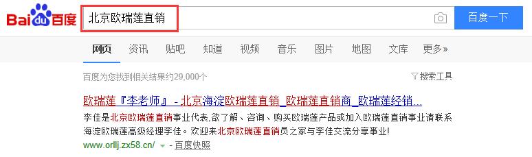 北京欧瑞莲直销