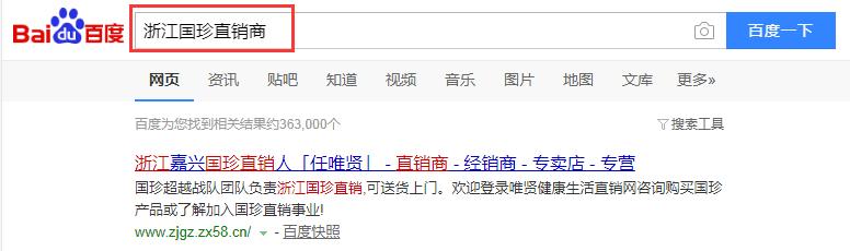浙江国珍直销商