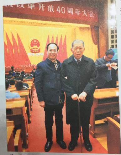 天福集团创办人李瑞河先生受邀赴京参加改革开放40周年大会