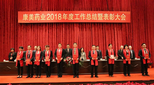 康美药业2018年度工作总结暨表彰大会