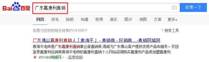 广东嘉康利直销