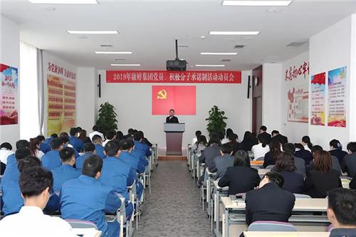 康婷集团党支部成功举办2019年党员、积极分子承诺制活动动员会
