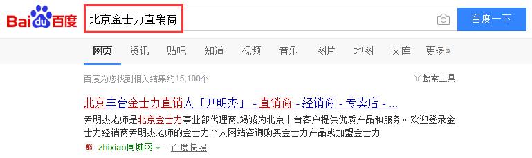 北京金士力直销商