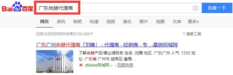 广东尚赫代理商