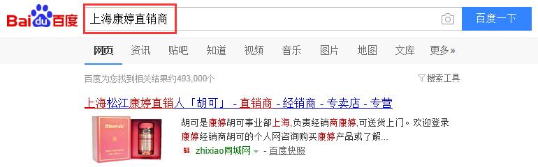 上海康婷直销商