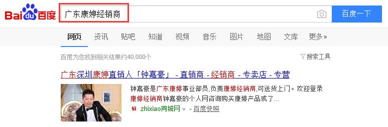 广东康婷经销商