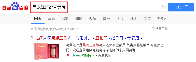 黑龙江康婷直销商