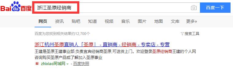 浙江圣原经销商