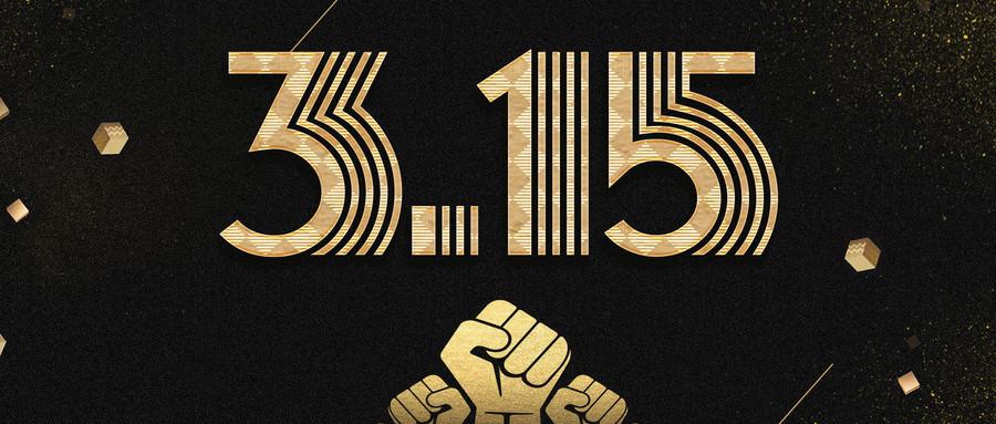 3·15权益保护日