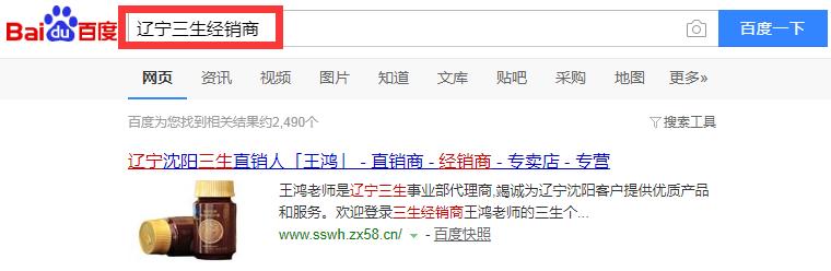 辽宁三生经销商