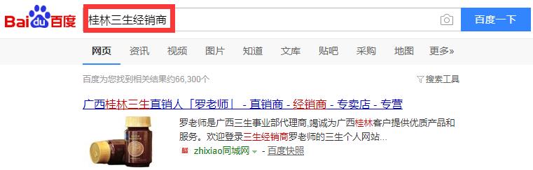 桂林三生经销商