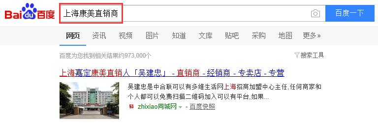 上海康美直销商