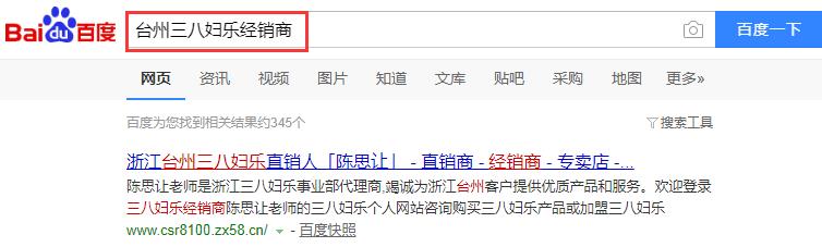 台州三八妇乐经销商