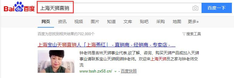 上海天狮直销