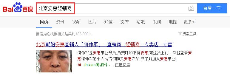 北京安惠经销商