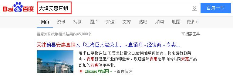 天津安惠直销