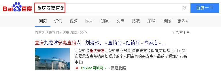 重庆安惠直销