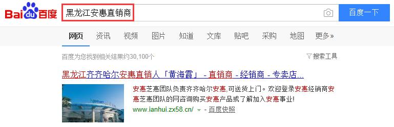 黑龙江安惠直销商