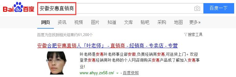 安徽安惠直销商